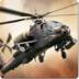 3D直升机-炮艇战